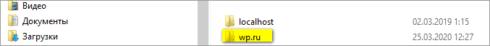 Папка сервера domains