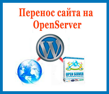 Перенос сайта wordpress на OpenServer