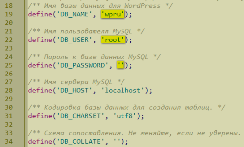 Файл wp-config.php