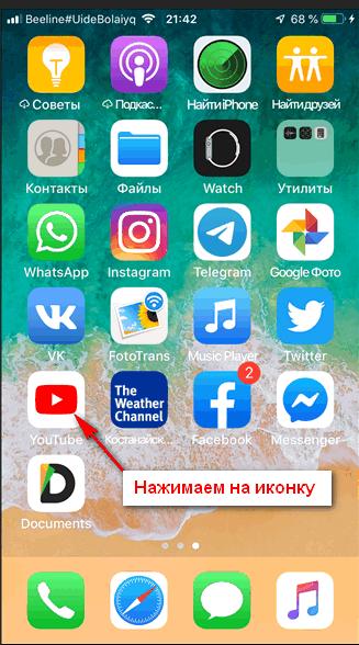 Активируем You Tube на iPhone