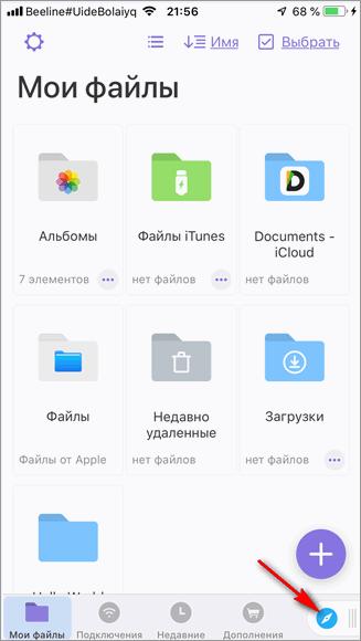Экран Мои файлы приложения Documents