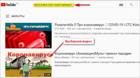 Выбираем видео с You Tube