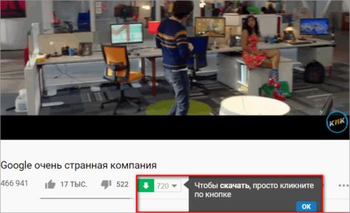 Кнопка скачать видео с You Tube